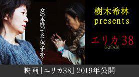 映画「エリカ38」2019年公開
