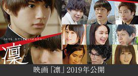映画「凛」2019年公開
