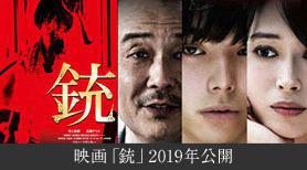 映画「銃」2019年公開